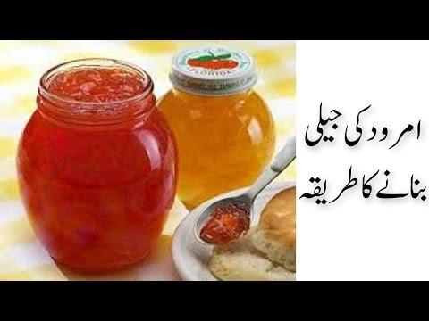 Amrood Ki Jelly Recipe How To Make Guava Jelly At Home امرود کی جیلی   Jelly Recipes
