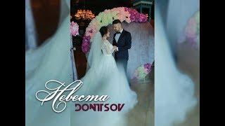 DONTSOV - Невеста // песня для первого свадебного танца молодоженов