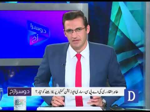 Dusra Rukh - 30th December, 2017 - Dawn News