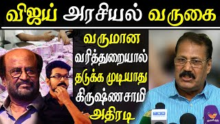 vijay political entry cannot be stopped by income tax dr krishnaswamy
