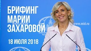 Брифинг Марии Захаровой. 18 июля 2018