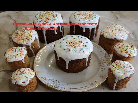 Венское тесто для куличей - пошаговый рецепт с фото на