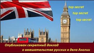 Опубликован секретный Доклад о вмешательстве русских  № 2170