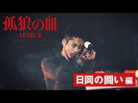 映画『孤狼の血 LEVEL2』15秒動画・日岡の闘い編/8月20日(金)公開