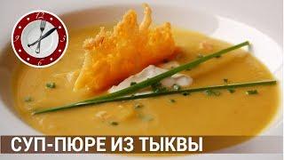 Суп-пюре из тыквы! Вкусный и полезный!