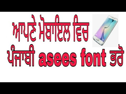 Asees Font In Android Mobile Adr33