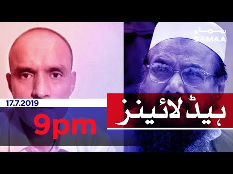 Samaa Headlines - 9PM -17 July 2019
