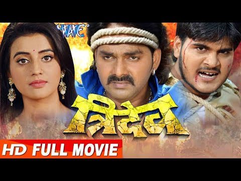 Bhojpuri New Full Film 2017 || Pawan Singh...