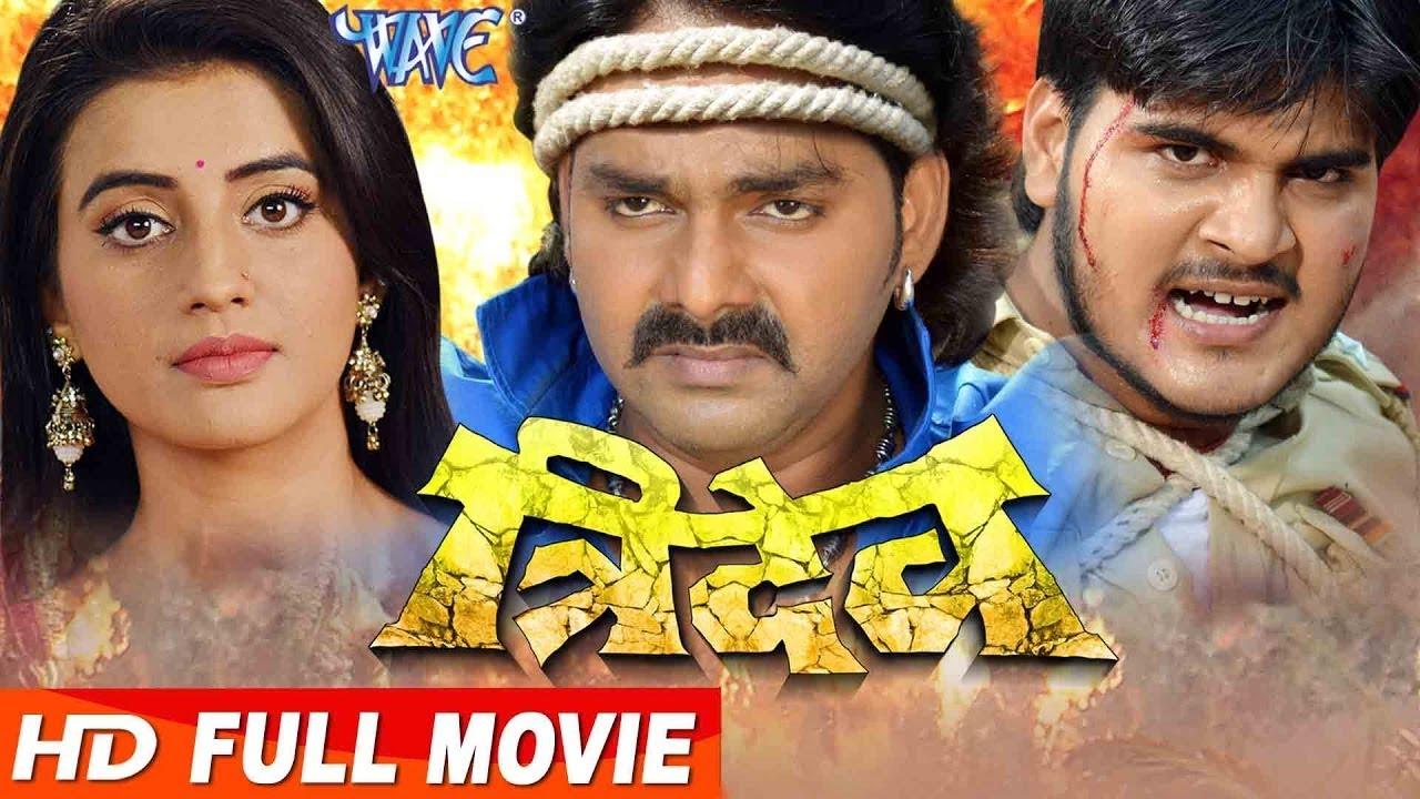 Bhojpuri New Full Film 2017 || Pawan Singh || Akshra Singh || Superhit Full Movie