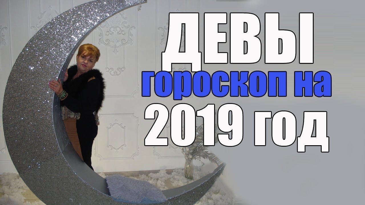 ПЛАН-  ГОРОСКОП  НА  2019 ГОД ДЛЯ ДЕВЫ ( ДЕНЬГИ, ОТПУСК, ЗДОРОВЬЕ, РИСУНОК ГОДА)