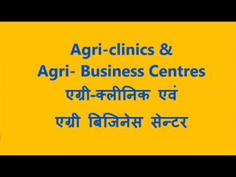 Agri-Clinics & Agri-Business Centres-English, एग्री-क्लीनिक