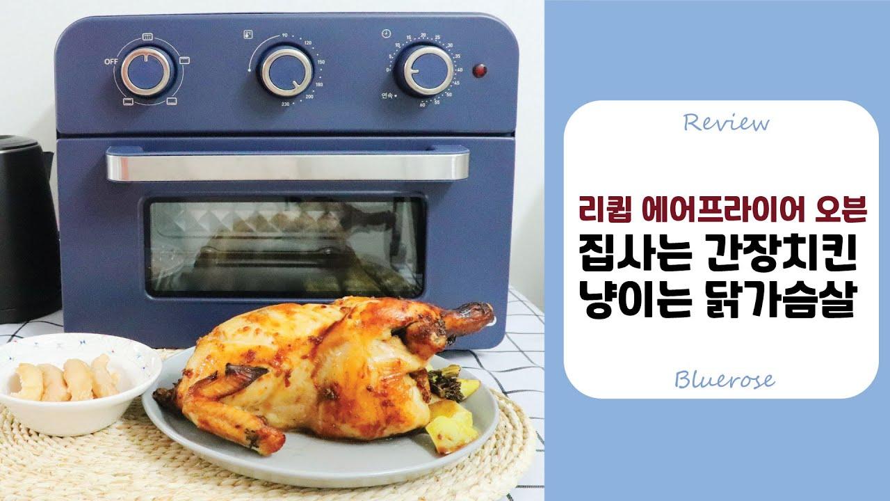 [리뷰] 집사는 치킨 & 냥이는 닭가슴살 / 리큅 가성비 에어프라이어 오븐 LAF-MO2002
