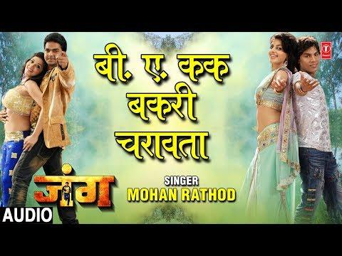 B.A. KAKE BAKRI CHARAVATA | BHOJPURI AUDIO SONG | JUNG | SINGER - MOHAN RATHOD |