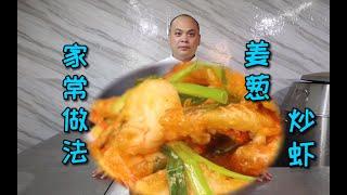 """做法非常简单但味道不简单的""""姜葱炒虾"""",Get✓美味菜再+1"""