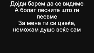 Ибуш Ибраимовски - Розо моја / Ibus Ibraimovski - Rozo moja (Tekst / Lyrics)