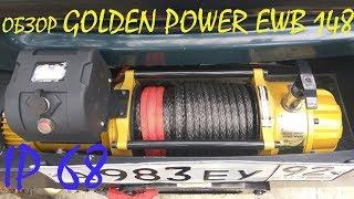 Обзор лебедки GoldenPower EWB148. Тест свободной размотки и скорости смотки.