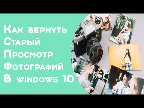 Как включить всем привычный Просмотр Фотографий в Windows 10,