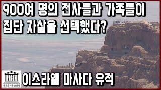 세계문화유산 탐험 38편_900여 명의 전사들과 가족들…