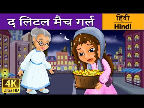The Little Match Girl Story in Hindi - द लिटल मैच गर्ल - 4K UHD - Hindi Fairy Tales