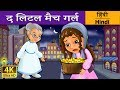 द लिटल मैच गर्ल | Little Match Girl in Hindi | Kahani | Hindi Fairy Tales
