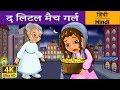 द लिटल मैच गर्ल | Little Match Girl | Hindi Fairy Tales