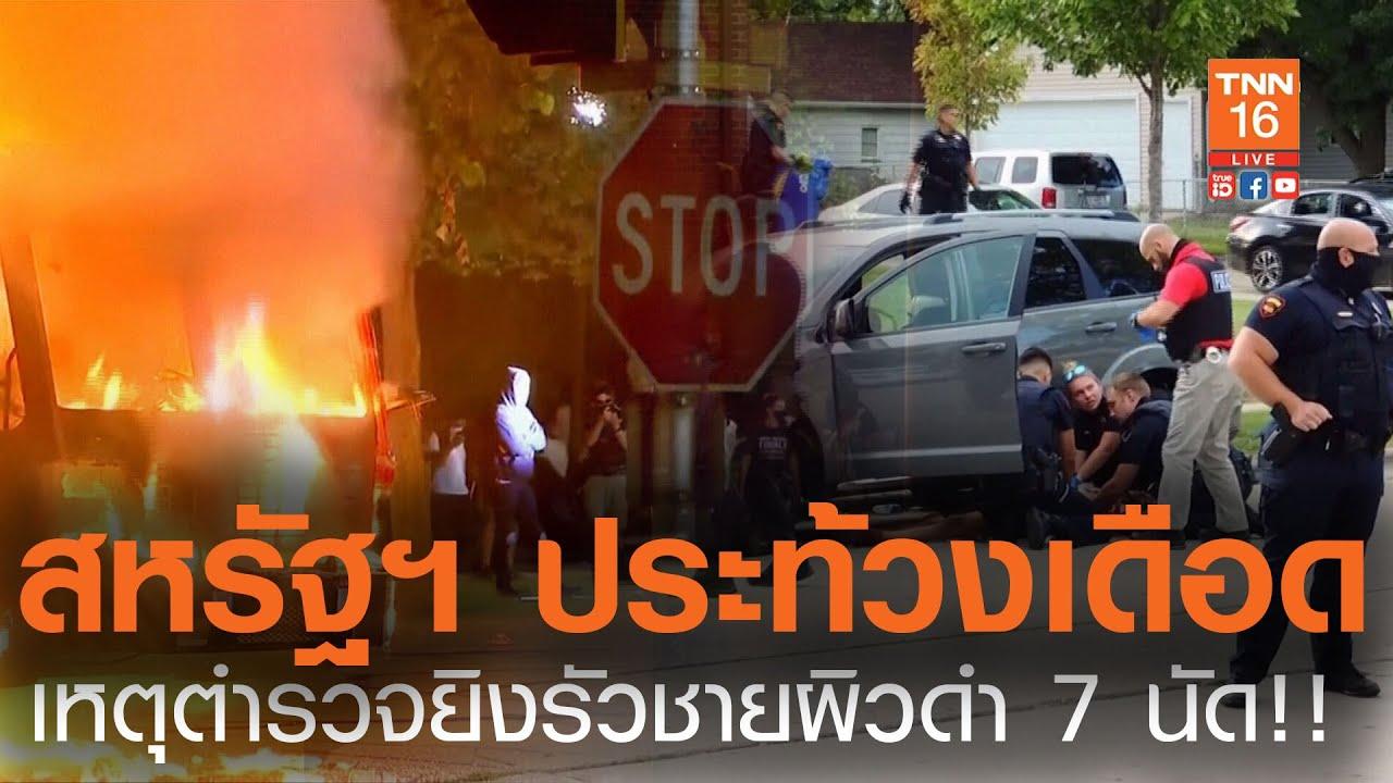 สหรัฐฯ ประท้วงเดือด เหตุตำรวจยิงรัวชายผิวดำ 7 นัด l TNN News ข่าวเช้า l 26-08-2020