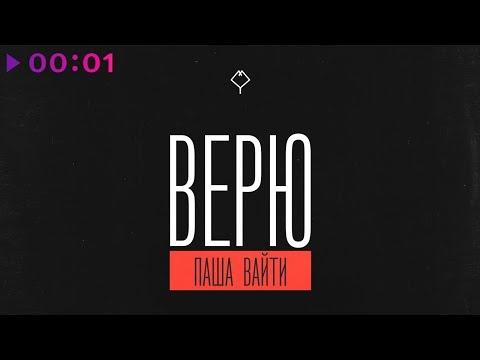 Паша Вайти - Верю | Official Audio | 2019