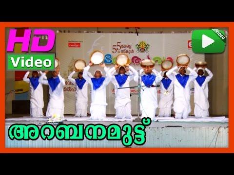 Arabanamuttu 01 | Arabanamuttu | 55th Kerala School Kalolsavam 2015