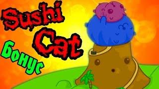 КОТ Который СМОГ - Sushi Cat
