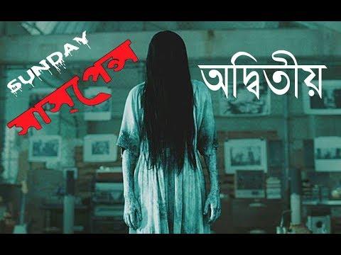 "Sunday Suspense | ""ADWITIYO"" ""অদ্বিতীয়"" Sharadindu Bandyopadhyay | Radio Mirchi Kolkata 98.3 FM"