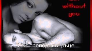 Цвете мое - Слави Трифонов