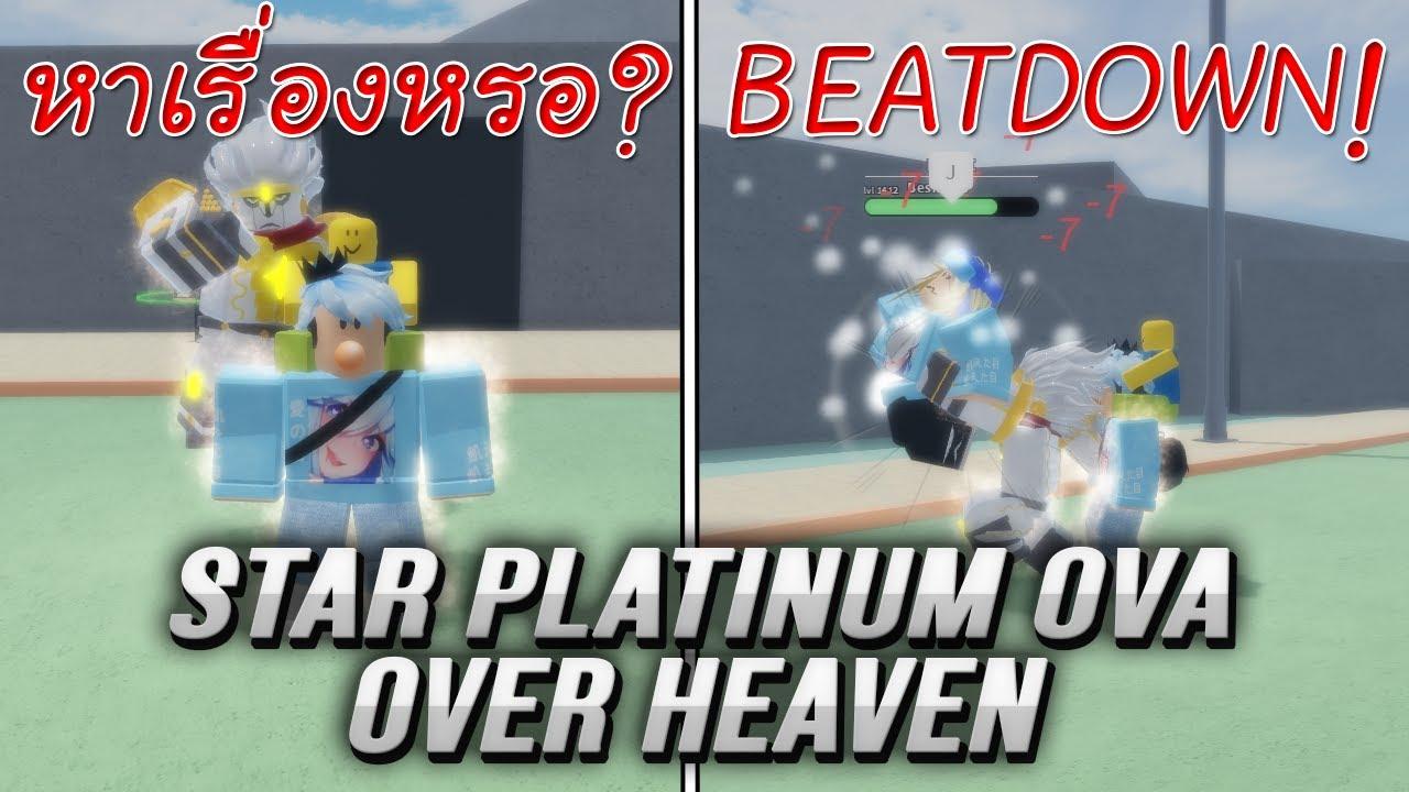Roblox : Stand Upright รีวิวสแตนด์ Star Platinum Over Heaven OVA! หายาก 0.05% สกิลแต่ละอันโครตเทพ!?