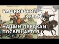 Башкирский курай Мелодии курая mp3