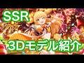 実況【デレステ】SSRのボイス&3Dモデル紹介【恒常城ヶ崎莉嘉】