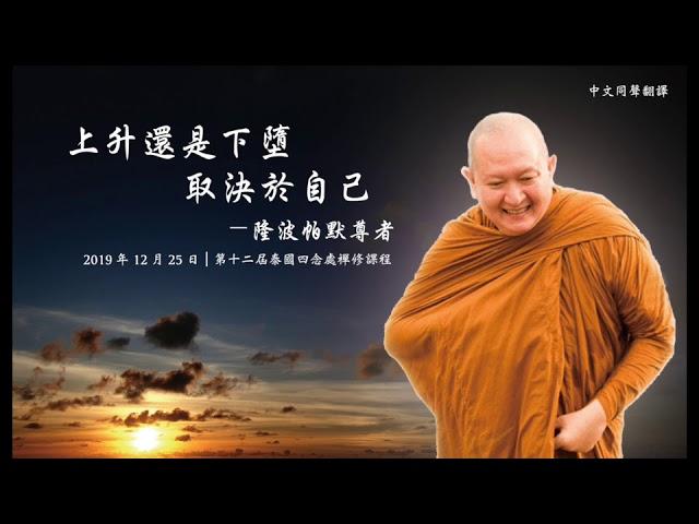 第十二屆|18 上升還是下墮,取決於自己——隆波帕默尊者︱2019年12月25日(中文同聲翻譯)