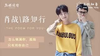 [SUB ESPAÑOL] 肖战 Xiao Zhan, 路知行 Lu Zhixing: 守灯塔人的独白 Soliloquio Del Farero | The Poem For You