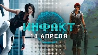Инфакт от 18.04.2016 [игровые новости] — Mirrors's Edge, Gears of War 4, Uncharted 4, Homefront…