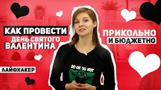 видео Как провести День Святого Валентина