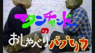 マタンチャンドーのラジオもどき第18弾!!