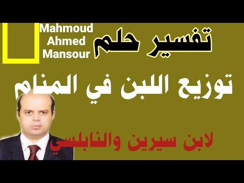تفسير حلم توزيع اللبن في المنام لابن سيرين رؤية توزيع اللبن في المنام محمود أحمد منصور Youtube