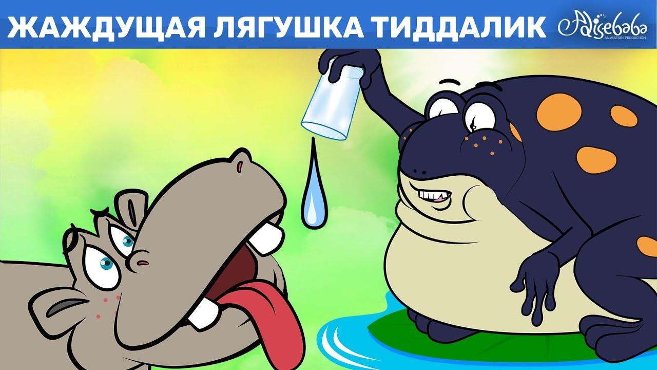 Жаждущая Лягушка Тиддалик   сказка   Сказки для детей и Мультик