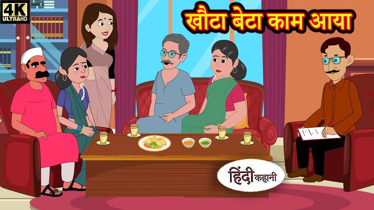 खौटा बेटा काम आया - hindi kahaniya   Story Time   Saas Bahu   New Story   New Kahaniya   Stories