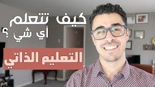 التعليم الذاتي | كيف تتعلم أي شي ؟ | Self-directed learning
