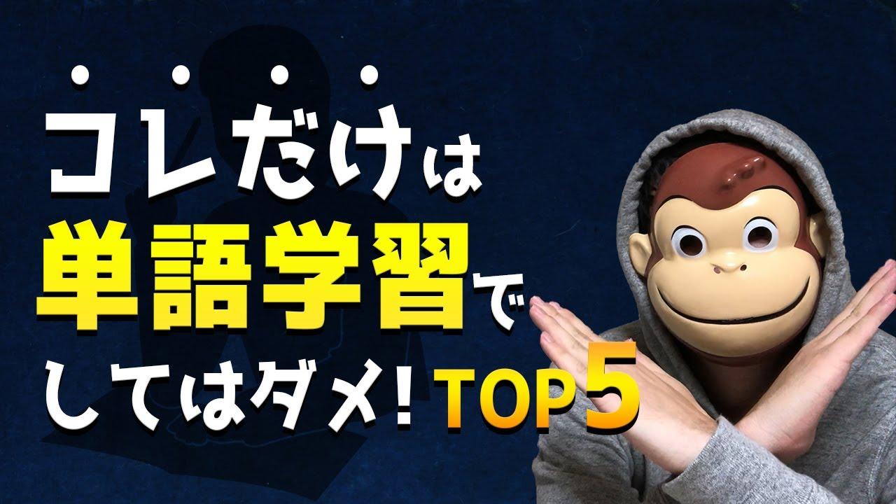 【知らないとヤバイ】英語ができない人の単語学習TOP5【英検1級語彙満点 &英単語検定1級】