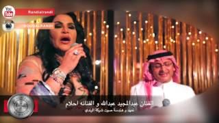 عبدالمجيد عبدالله و احلام - لا ما يكفيني