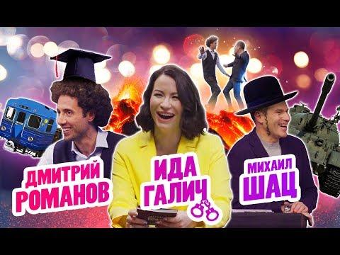 Ида Галич задержана // Шац, Романов, Галич в новом выпуске  #ВечернийКтоТо