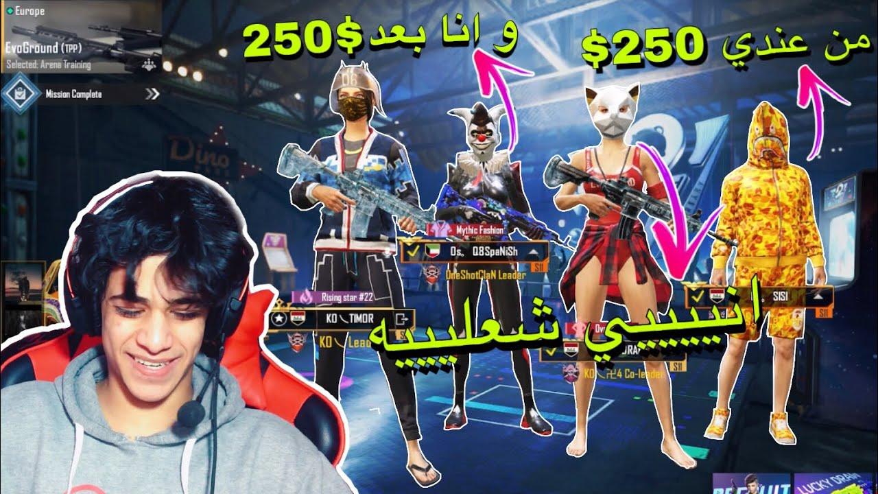Photo of تحدي اليوتيوبرز / الي يفوز ياخذ 750$ 😍 + سحب على 40 فائز | ببجي موبايل – اللعاب الفيديو