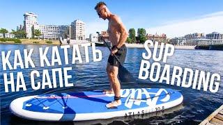 Серфинг без волн - SUP Бординг! Урок для новичков