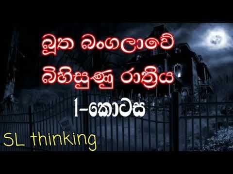 බූත බංගලාවේ බිහිසුණු රාත්රිය Part-01 butha Bangalawe Bihisunu Rathriya Part-01