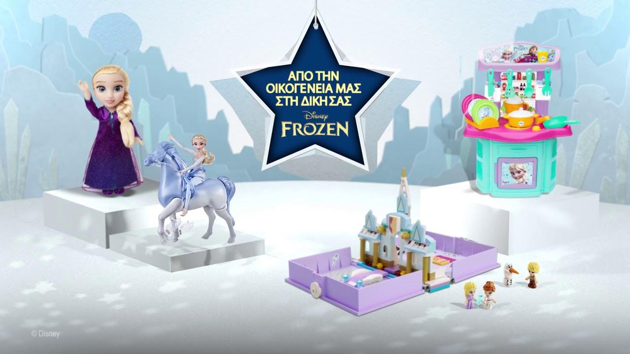 Μια αγκαλιά δώρα Frozen για τις γιορτές | Disney Χριστουγεννιάτικη Διαφήμιση 2020 | Disney Ελλάδος